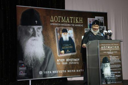 Η Θεολογία και η εν Χριστώ ζωή του Αγίου Ιουστίνου Πόποβιτς