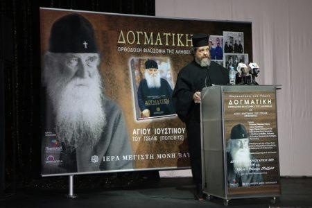 «Άγιος Ιουστίνος Πόποβιτς: ένας άγιος που επιθυμεί να κάνει τον άλλον να χαρεί με την αλήθεια»