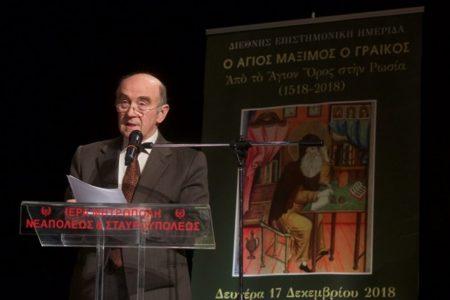 Ελληνικές επιδράσεις στην Ρωσία. Η περίπτωση του Αγίου Μαξίμου Γραικού