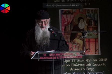 Οι θλίψεις και οι δοκιμασίες ως πηγή εμπνεύσεως στην ζωή του Αγίου Μαξίμου