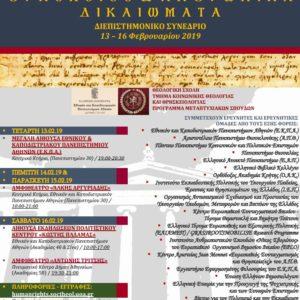 Συνέδριο «Θρησκείες και Ανθρώπινα Δικαιώματα»