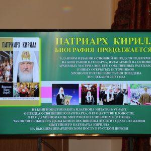 Βιβλίο για τον Πατρ. Μόσχας έγραψε ο Μητρ. Βολοκολάμσκ