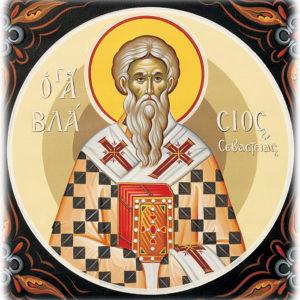 Ο άγιος ιερομάρτυς Βλάσιος, επίσκοπος Σεβαστείας
