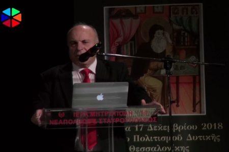 Θεολογικές, ανθρωπολογικές και κοινωνικές παράμετροι της Αστρολογίας κατά τον Μάξιμο τον Γραικό