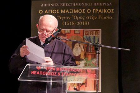 Μάξιμος ο Γραικός στη Ρωσία (1518-1556): ελληνικά και σλαβικά αυτόγραφά του