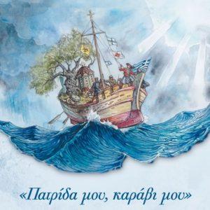 «Πατρίδα μου, καράβι μου»