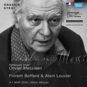 Αφιέρωμα στον κορυφαίο Γάλλο συνθέτη Olivier Messiaen στο Ωδείο Αθηνών