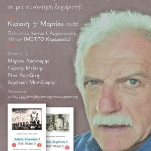 Ο Γιώργης Μελίκης και οι Λαϊκοί Χειμώνες στην Αθήνα σε μια συνάντηση ξεχωριστή!