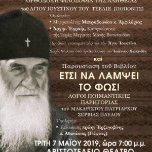 Παρουσίαση της Δογματικής του Αγίου Ιουστίνου Πόποβιτς στη Θεσσαλονίκη