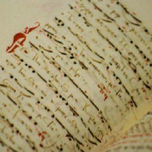 Προκήρυξη Θ΄ Πανελλήνιου Διαγωνισμού Ψαλτικής Τέχνης