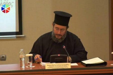 Η συμβολή της Εκκλησίας της Ελλάδος στην καλλιέργεια των διορθόδοξων, διαχριστιανικών και διαθρησκειακών σχέσεων