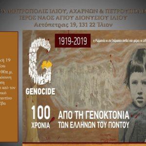 100 χρόνια από τη γενοκτονία των Ποντίων – Εκδήλωση Μνήμης