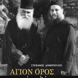 «Άγιον Όρος, χώρα ζώντων. Σύγχρονες μορφές της ορθοδοξίας όπως τις έζησα»