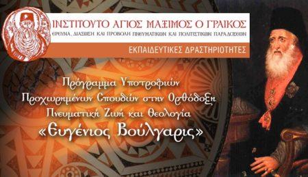 Προκήρυξη Προγράμματος Υποτροφιών Προχωρημένων Σπουδών στην Ορθόδοξη Πνευματική Ζωή και Θεολογία «Ευγένιος Βούλγαρις»