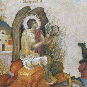 Ψαλμοί…και στο βάθος ο Μεσσίας