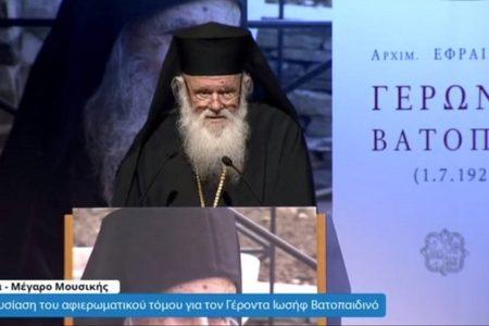Αρχιεπίσκοπος Αθηνών Ιερώνυμος: Ο μακαριστός Γέρων Ιωσήφ Βατοπαιδινός συγκαταλέγεται στην χορεία των συγχρόνων οσιακών μορφών