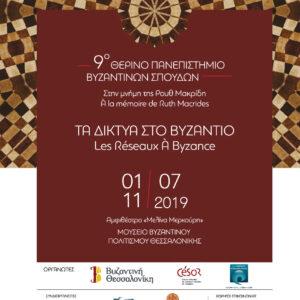 Τελετή Λήξης Εργασιών 9ου Θερινού Πανεπιστημίου Βυζαντινών Σπουδών