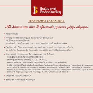 Τελετή Λήξης των εργασιών του 9ου Θερινού Πανεπιστημίου Βυζαντινών Σπουδών