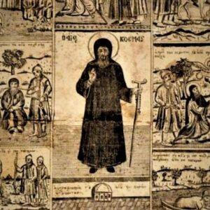 Καιρός να δούμε και να τιμήσουμε τον άγιο Κοσμά τον Αιτωλό όπως του αξίζει!