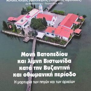 Ένα εξαιρετικό και αποκαλυπτικό βιβλίο για την Μονή Βατοπαιδίου και την Λίμνη Βιστωνίδα!