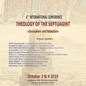6o Διεθνές Συνέδριο: Θεολογία της Μεταφράσεως των Ο΄ «Ιερουσαλήμ και Βαβυλώνα»