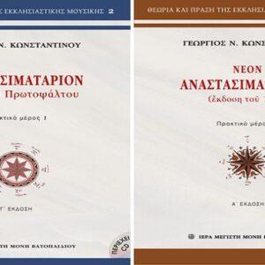 Το Αναστασιματάριον του Ιωάννου Πρωτοψάλτου σε επανέκδοση και το Νέον Αναστασιματάριον του 1820 σε νέα έκδοση από τον Γιώργο Κωνσταντίνου
