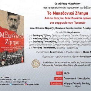 Το Μακεδονικό Ζήτημα στην Παλαιά Βουλή