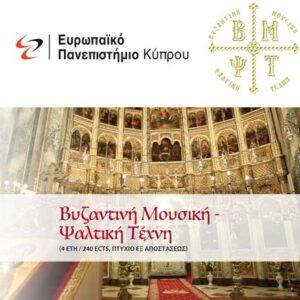 Νέο προπτυχιακό εξ αποστάσεως πρόγραμμα «Βυζαντινή Μουσική – Ψαλτική Τέχνη»  από το Ευρωπαϊκό Πανεπιστήμιο Κύπρου