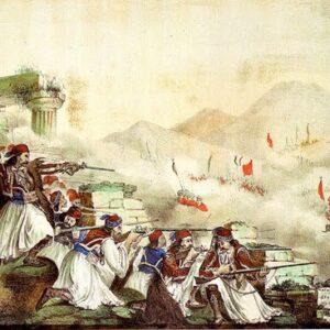 Η΄ Διεθνές Επιστημονικό Συνέδριο για τα 200 χρόνια της Ελληνικής Επαναστάσεως (1821-2021)