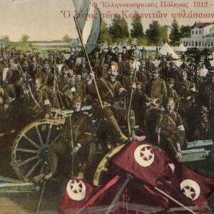Η απελευθέρωση της Κοζάνης (11 Οκτωβρίου 1912)