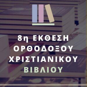 8η Έκθεση Ορθόδοξου Χριστιανικού Βιβλίου