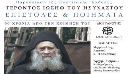 Εκδήλωση παρουσίασης επετειακής εκδόσεως για τον Γέροντα Ιωσήφ τον Ησυχαστή