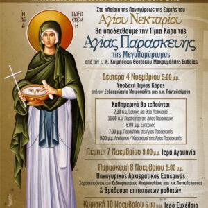 Η Τίμια Κάρα της Αγίας Παρασκευής της Μεγαλομάρτυρος στα Κύμινα