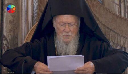 Ομιλία του Οικουμενικού Πατριάρχου στο Συνοδικό της Ιεράς Μεγίστης Βατοπαιδίου