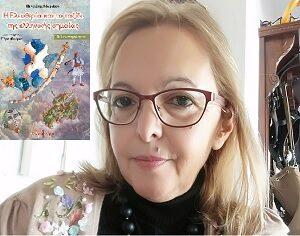 Πηνελόπη Μωραΐτου: Υπάρχει ανάγκη ισχυρής εθνικής ταυτότητας για την διαχείριση της πολυπολιτισμικότητας