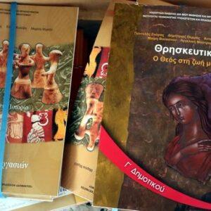 Το Μάθημα των Θρησκευτικών στην Πρωτοβάθμια Εκπαίδευση. Διδακτικές, Βιωματικές, Κατηχητικές Προσεγγίσεις και Πρακτικές Εφαρμογές