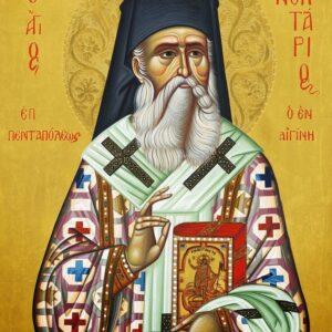 Μαρτύριο και δόξα στη ζωή του Αγίου Νεκταρίου