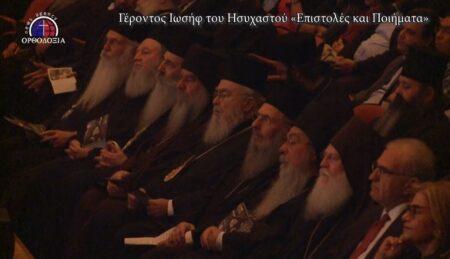 Πλειάδα Ιεραρχών τίμησε τον όσιο πατέρα και γέροντα Ιωσήφ τον Ησυχαστή