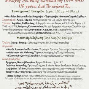 Μουσική Εσπερίδα και Εκδήλωση. Μοναχός Ματθαίος Βατοπαιδινός (1774-1849)