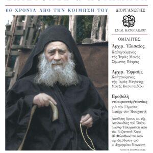Παρουσίαση επετειακής έκδοσης για τον μακάριο Γέροντα Ιωσήφ τον Ησυχαστή στη Θεσσαλονίκη