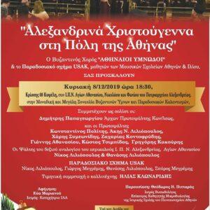 Αλεξανδρινά Χριστούγεννα στην Πόλη της Αθήνας