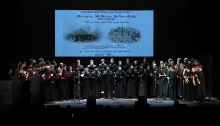 Μουσική Εσπερίδα και Εκδήλωση: Μοναχός Ματθαίος Βατοπαιδινός (1774 – 1849) 170 χρόνια από την κοίμηση του