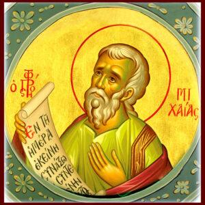 Ο Μεσσίας Χριστός, άρχοντας της Ειρήνης, εκ πόλεως Βηθλεέμ (Μιχ. 5,1-4).