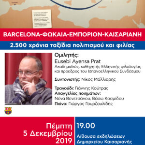 BARCELONA – ΦΩΚΑΙΑ – ΕΜΠΟΡΙΟΝ – ΚΑΙΣΑΡΙΑΝΗ:  2.500 χρόνια ταξίδια πολιτισμού και φιλίας