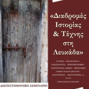 «Διαδρομές Ιστορίας και Τέχνης στη Λευκάδα»