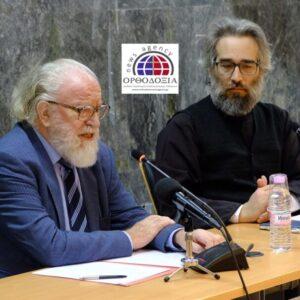 Διάλεξη του καθηγητή Hannick για την Βυζαντινή Μουσική