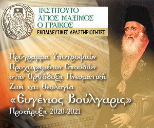 Προκήρυξη Προγράμματος Υποτροφιών Προχωρημένων Σπουδών στην Ορθόδοξη Πνευματική Ζωή και Θεολογία «Ευγένιος Βούλγαρις» 2020-2021
