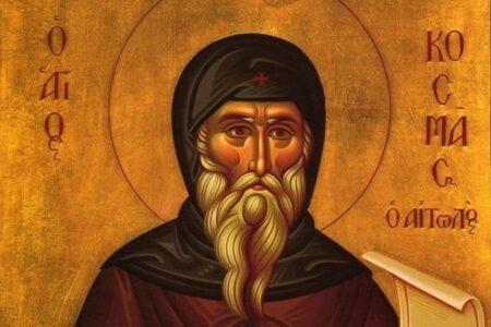 «Του Αγίου Κοσμά του Αιτωλού ο «σωβινισμός» και οι χρησμοί»