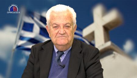 Ο Πρόεδρος του Ινστιτούτου «Άγιος Μάξιμος ο Γραικός» για την Ορθοδοξία και το Πρακτορείο Εκκλησιαστικών Ειδήσεων «Ορθοδοξία»