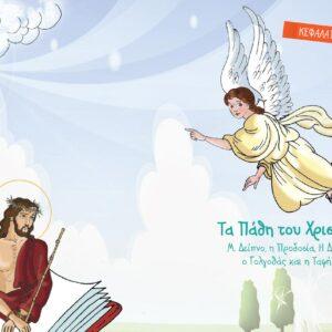 Τα Πάθη του Χριστού (Παιδικές Δραστηριότητες και Δημιουργίες)